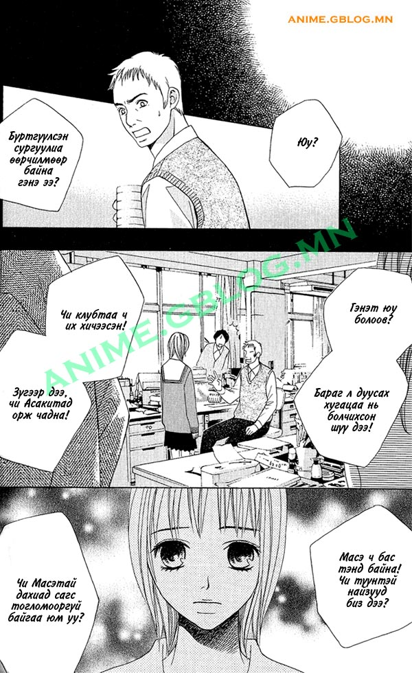 Japan Manga Translation - Kimi ga Suki - 4 - Classmates - 9